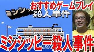 フジタのおすすめゲームプレイ『ミシシッピー殺人事件』【ファミコン芸人フジタ】