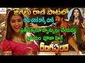 Pooja Hegde about Ram Charan DANCE in Jigelu Rani Song | Rangasthalam Special Song | Samantha