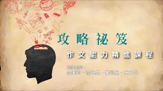 【攻略祕笈】課程介紹影片