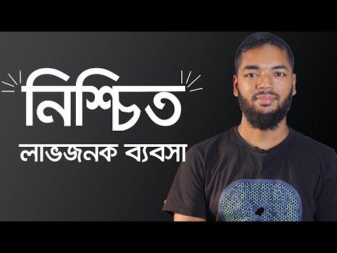 নিশ্চিত লাভজনক ব্যবসা । Which is the most profitable business idea in Bangladesh