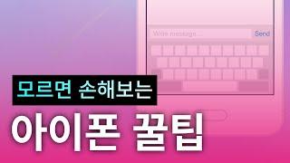 스마트폰 키보드의 숨겨진 유용한 기능 ver. 아이폰 …