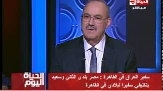 فيديو.. سفير العراق بالقاهرة: علاقتنا بمصر أقرب من أي وقت مضى