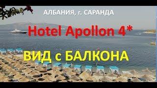 АЛБАНИЯ, г  САРАНДА_Hotel Apollon4*_Отель Аполлон4*_Вид с балкона