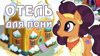 Отель для пони в игре Май Литл Пони (My Little Pony) - часть 4