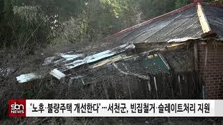 [sbn] '노후‧불량주택 개선한다'…서천군, 빈집철거…
