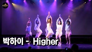 프로듀스 101 출신 박하이 - Higher @데뷔 쇼케이스