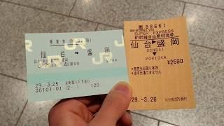 JR東日本の新幹線自動改札機に乗車券(定期券サイズ)と新幹線自由席特急券を重ねて入れて入場