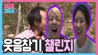 [미미채널]강유미 안영미의 웃음참기챌린지 (더 많이 웃은 사람이 5만원내기)