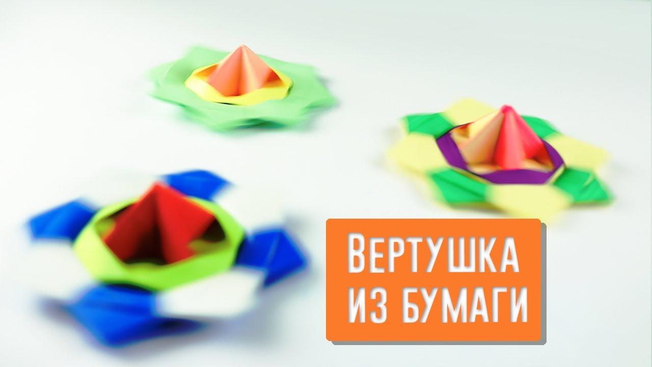 Оригами Игрушка вертушка без клея