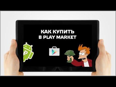 Как купить в Play Market