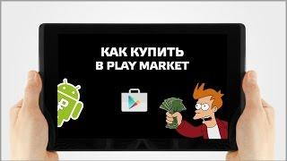видео Google play игры что это за программа