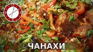 Чанахи - баранина по-грузински.Georgian cooking.