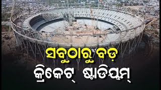 A Look Of The World's LARGEST Cricket Stadium In Ahmedabad