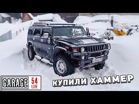 ОБЗОР ХАММЕРА ГАРАЖА 54 - КУПИЛИ МОНСТРА