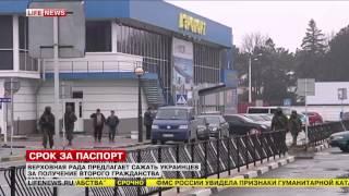 На Украине могут ввести уголовную ответственность за второе гражданство!(Украинцам с российскими паспортами, согласно документу, грозит штраф и до 10 лет лишения свободы. Верховная..., 2014-03-03T17:50:38.000Z)