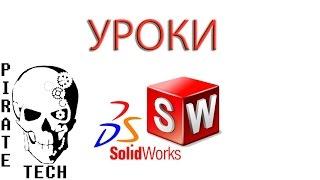 SolidWorks. Уроки для начинающих. Элементы.Бобышка основание. Часть 1