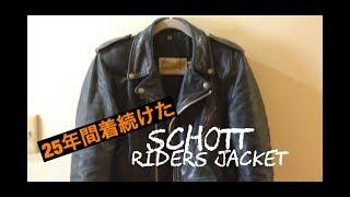 schottのライダースジャケットを25年間着続けた結果【schott Riders Jacket】