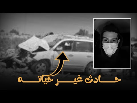 قصة عبدالله والبنت اللي ساعدته   نهايه تثلج الصدر 👌❤