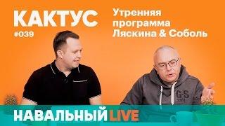 Кактус #039. Гость эфира — журналист Павел Лобков