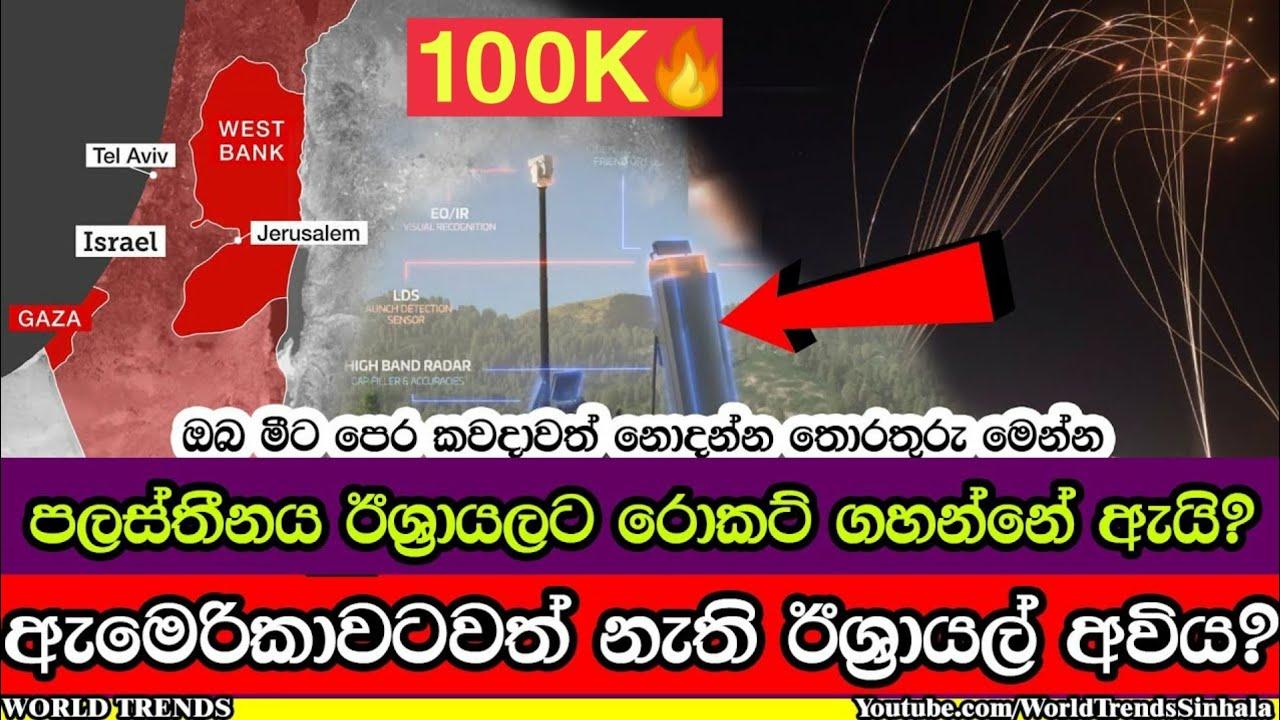 Download ලොවම මවිත කරපු ඊශ්රායල් අයර්න් ඩෝම් |  පලස්තීන ඊශ්රායල්  අර්බුදයේ කතාව | Iron Dome Sinhala