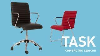 Обзор кресла для персонала Task