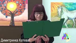 Димитринка Катева – РЕЦИТАЛ-КОНКУРС ЗА БОТЕВА И ВЪЗРОЖДЕНСКА ПОЕЗИЯ И ПРОЗА НА ЕСПЕРАНТО