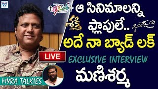 Music Director Mani Sharma Exclusive Interview  | Face To Face With Music Director Mani Sharma