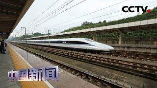 [中国新闻] 7月10日起中国铁路实施新列车运行图 | CCTV中文国际