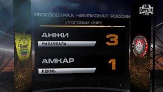 Обзор матча  Футбол  РФПЛ  16 й тур  Анжи   Амкар 3 1