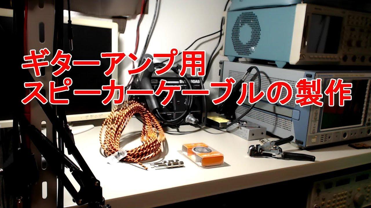 ギターアンプ用スピーカーケーブル製作  BELDEN 9497 SPEAKER CABLE