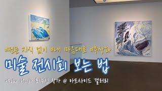 전문지식 없이 미술 전시회 보는 법 | Fake Moo…