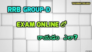How to write RRB online  exam in telugu 2018 || How to write GROUP-D online exam in telugu 2018