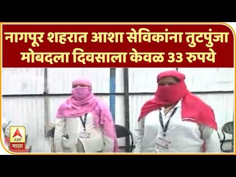 Asha Workers in Nagpur | नागपूर शहरात आशा सेविकांना तुटपुंजा मोबदला; दिवसाला केवळ 33 रुपये