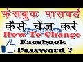 How to Change Facebook Password in Hindi | Facebook password kaise change kare