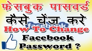 How to Change Facebook Password in Hindi  Facebook password kaise change kare