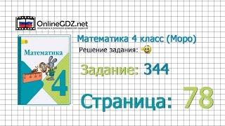 Страница 78 Задание 344 – Математика 4 класс (Моро) Часть 1
