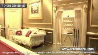 видео Купить мебель для бильярдной комнаты в Украине