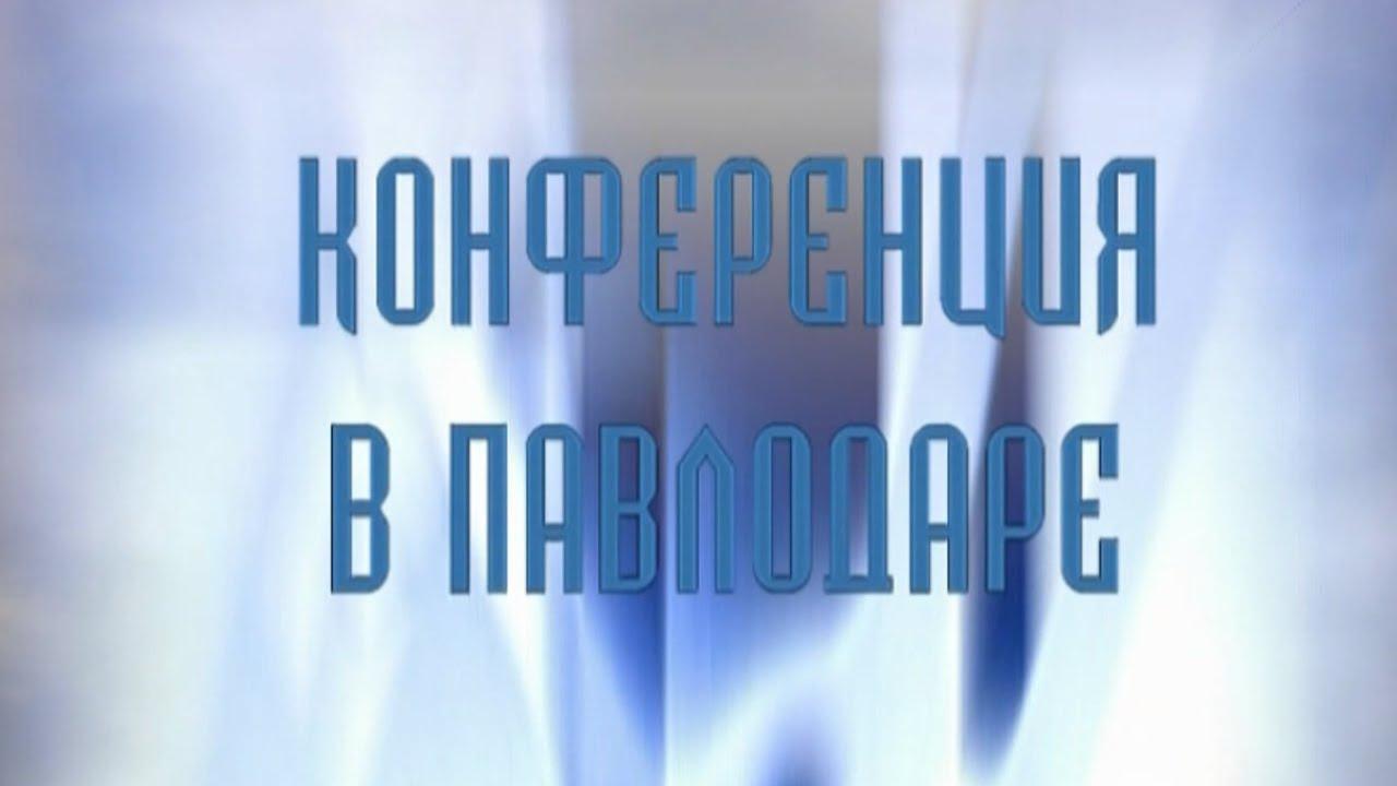 Конференция в Павлодаре
