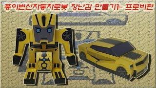 변신자동차로봇 장난감 만들기1-프로비 페이퍼토이 (Making transforming car robot toys1-Proby paper  toy)