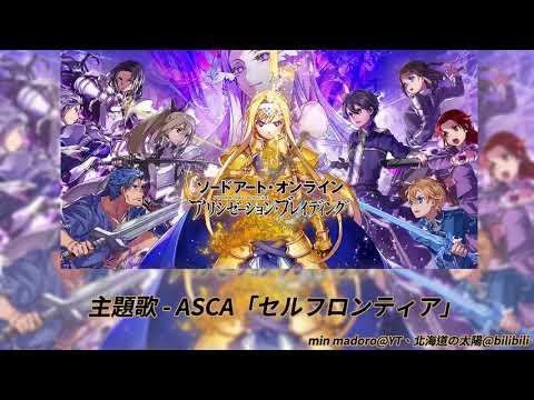 ソードアート・オンライン アリシゼーション ブレイディング 主題歌   ASCA「セルフロンティア」