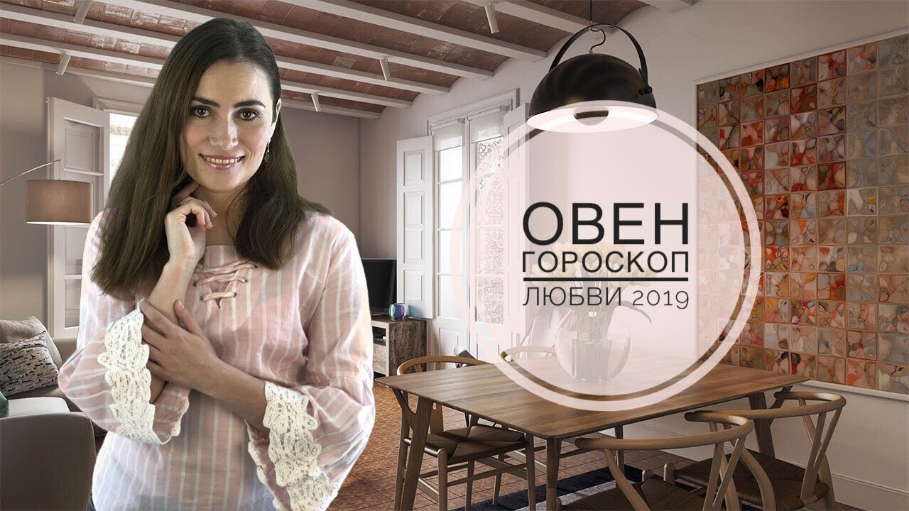 ОВЕН. Любовный гороскоп на 2019 | Алла ВИШНЕВЕЦКАЯ