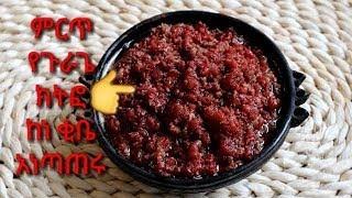 ምርጥ //የጉራጌ ክትፎ ከነ //ቂቤ አነጣጠሩ ''kitfo''Denkenesh Ethiopian food
