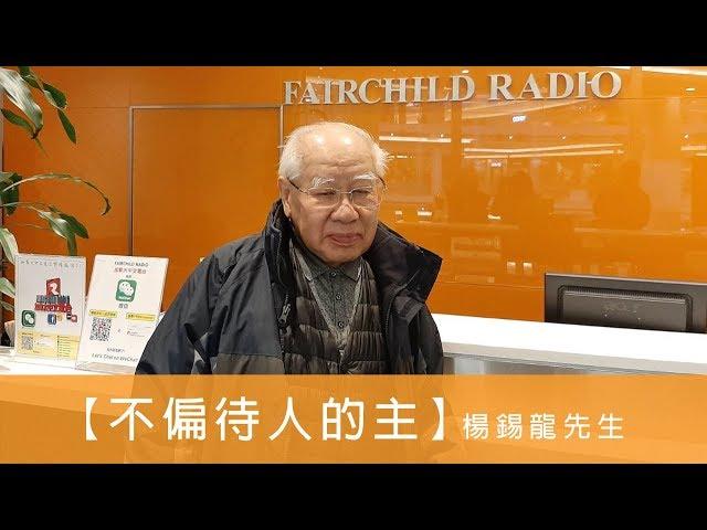 電台見證 楊錫龍先生 (不偏待人的主)   (04/19/2020 多倫多播放)