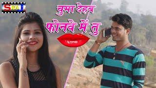 चूमा दे हब राजा फ़ोनवे में तू मिस कॉल करिये !! chuma dehab fonwe me ,New Bhojpuri Romantic video song