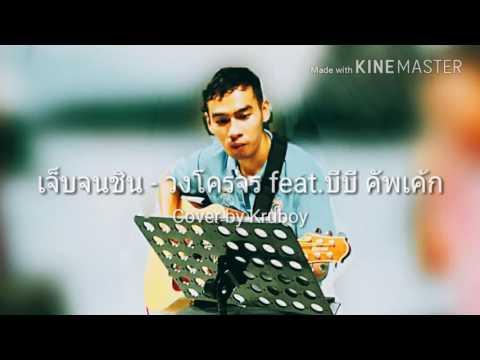 เจ็บจนชิน - วงโคจร feat.บีบี คัพเค้ก [Cover by Kruboy]