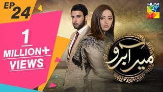 Meer Abru Episode #24 HUM TV Drama 3 July 2019