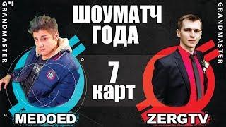 ШОУ МАТЧ ГОДА! MEDOED vs ZERGTV 7 КАРТ