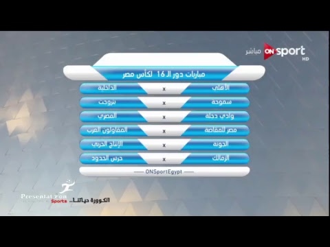 البث المباشر لمباراة الاهلي vs تليفونات بني سويف | بطولة كأس مصر دور 32