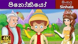 Pinocchio in Sinhala - Sinhala Cartoon - Surangana Katha - 4K UHD - Sinhala Fairy Tales