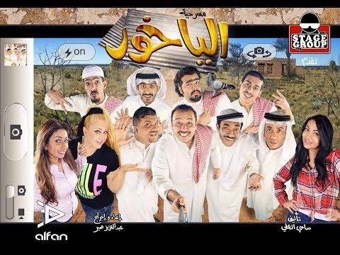 مسرحية الياخور